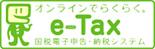 国税電子申告納税システムe-Tax